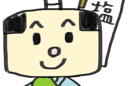 奈良県減塩キャラクターげんえもん